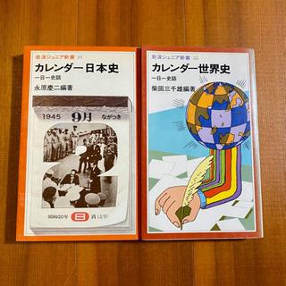 【中古】カレンダー日本史、カレンダー世界史