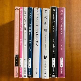 【中古】世界の名作8冊セット