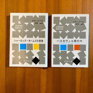 【中古】コナン・ドイル「シャーロック・ホームズ」2冊セット