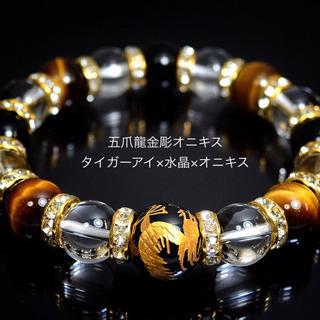龍金彫オニキス タイガーアイ 水晶天然石パワーストーンブレスレット