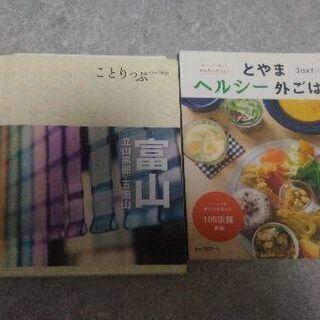 【本】富山ことりっぷ·とやまヘルシー外ごはん