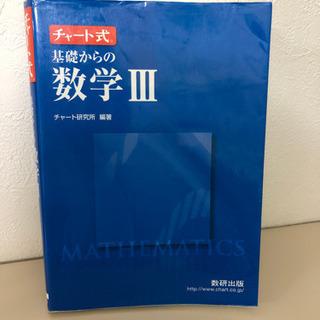 青チャート チャート式基礎からの数学III