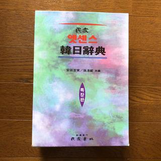 韓日大辞典