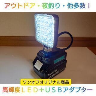 🌟マキタバッテリーカートリッジ! 高精度LED+USB✕2…