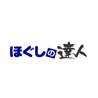 リニューアルオープン!経験者大募集!