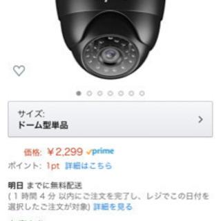 【新品未使用】ドーム型防犯カメラ【購入レシートあり】