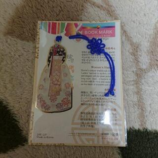 新品 韓国のおみやげ チマチョゴリの栞