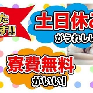 【週払い】≪寮無料・月収27万円・正社員≫工場での軽作業 交替制...
