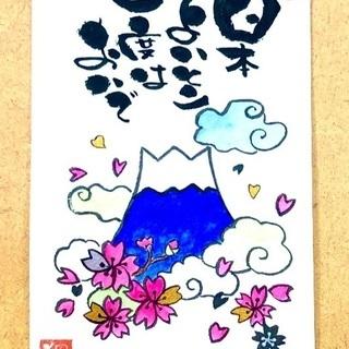 【飯田橋】味のある筆文字を書いてみませんか?〜己書〜