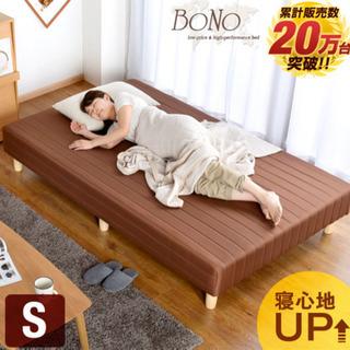 ベッド 新品未使用未開封