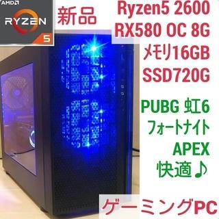 爆速ゲーミング Ryzen RX580-8G メモリ16G SS...