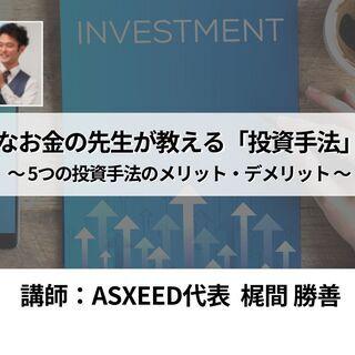 中立公正なお金の先生が教える「投資手法」の選び方 〜 5つの投資...