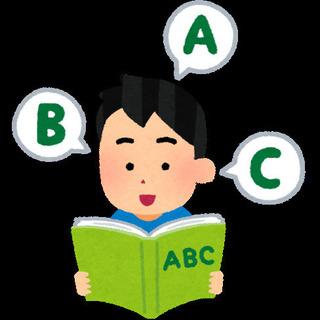 <家庭教師>簡単な英語を教えます🗣