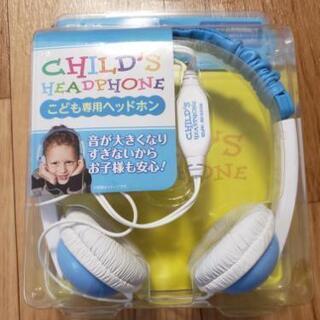 子供用ヘッドフォン