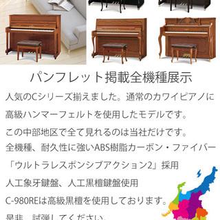 カワイピアノCシリーズすべて展示中!