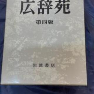 広辞苑  第四版 机上版