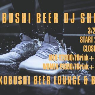 KOBUSHI BEER DJ SHOW 3月27日(金)パーテ...