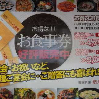 韓国料理たんぽぽの食事券