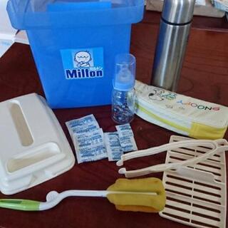 ミルトン・哺乳瓶・ステンレス水筒 セット※3月いっぱい