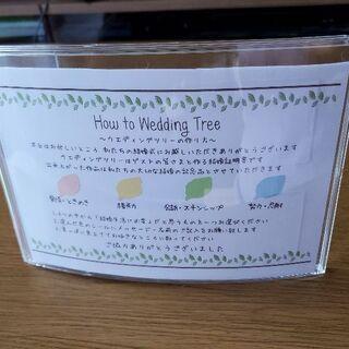 結婚式 ウェルカムツリー