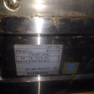リンナイ RTS-2CT 強火力・コンパクト 業務用2口ガステー...