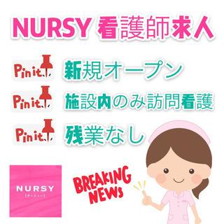新規オープン💓看護師募集💓