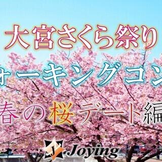 2020/3/28(土)13:00~埼玉〈桜名所♪〉『大宮の桜🌸...