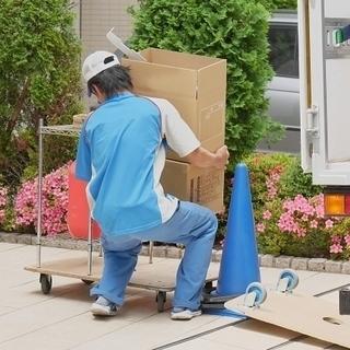 なんと1500円~現場作業、運搬作業のお手伝い