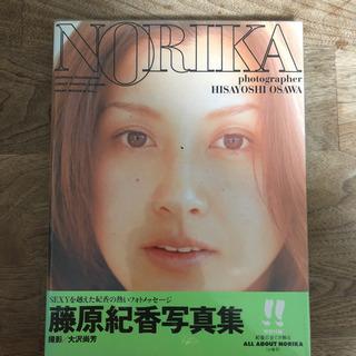 【ネット決済・配送可】Norika : 藤原紀香写真集