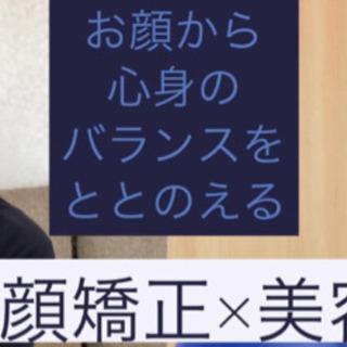 4/16 ,5/13【佐賀市】美容鍼×小顔矯正