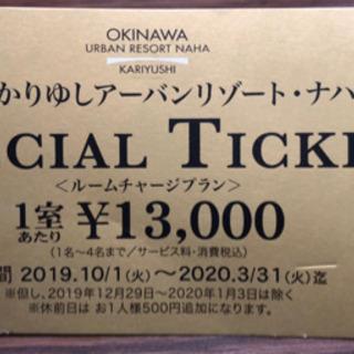 ⭐【無料】⭐沖縄かりゆしアーバンリゾート・ナハ宿泊券