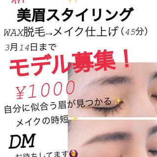美眉スタイリング(WAX脱毛+メイク仕上げ)モデル募集☆*。