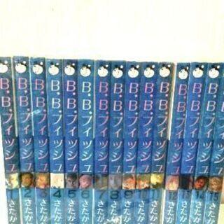 新品同様✨『BB.フィッシュ』 きたがわ翔 1~15巻セット