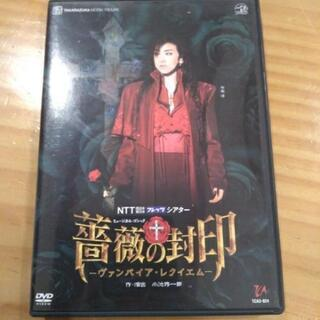 宝塚 DVD 薔薇の封印 ヴァンパイア・レクイエム