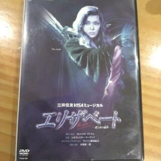 宝塚 DVD エリザベート