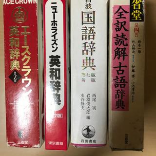 英和辞典、国語辞典、古語辞典【半額】