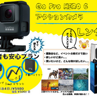 ★GoPro アクションカメラ レンタル開始★