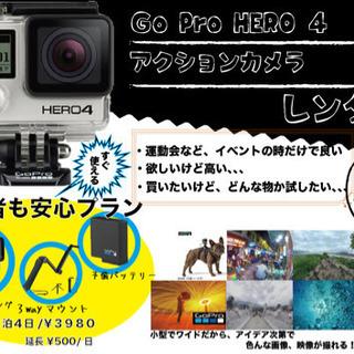 アクションカメラ✨Go Pro HERO4 レンタル✨ 3泊4日