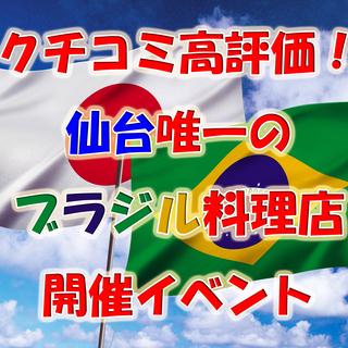 🍖4月🍖クチコミ4.5 仙台イベント!🌸女性残席わずか!🌸…