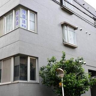 新大久保駅から徒歩3分、大久保駅から徒歩8分の韓国語教室です。