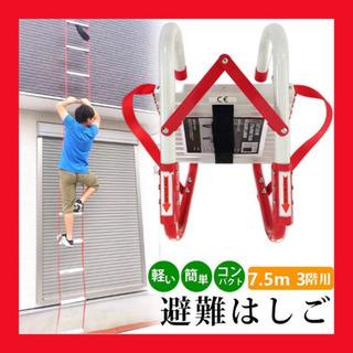 【新品 未使用】災害避難はしご 3階用 コンパクト収納タイ…