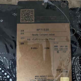 ノースフェイス ノベルティ コンパクトジャケット メンズ バンダナ柄 M ブラック - 魚津市