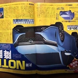 新車スクープ雑誌MAG-X 2~4月号 差しあげます
