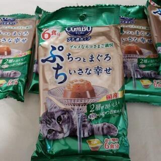 グルメな猫ちゃんの御飯 6食 お得