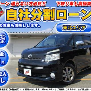 【自社ローン】★保証人無し★東北エリア★ヴォクシー ZS 4WD...