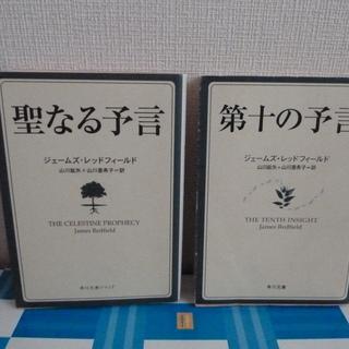 【文庫本】 2冊セット  〈古本〉