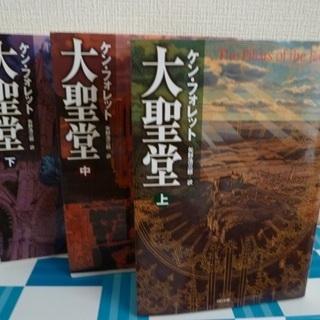 文庫本 【中古】 《大聖堂》  3冊セット