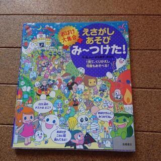 絵探しの本