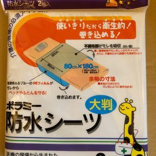 ①ポラミー防水シーツ10袋セット 使い捨てタイプ