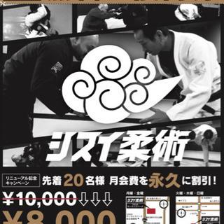 佐賀市で格闘技フィットネス ブラジリアン柔術 お試し入会キ…